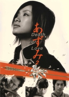 あずみ2 Death or Love ⁄ AZUMI2